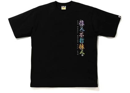 Bape Multi Camo Kanji Relaxed Tee Black (FW20)の写真