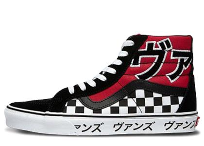 Vans Sk8-Hi Japanese Type Black Redの写真