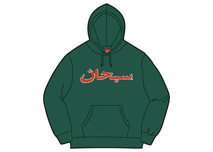 Supreme Arabic Logo Hooded Sweatshirt Green (FW21)の写真